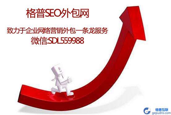 网站(SEO)优化推广如何节省成本?